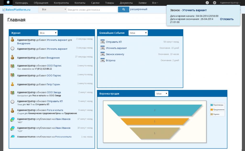 SalesPlatform Vtiger CRM 6.0.0-201403
