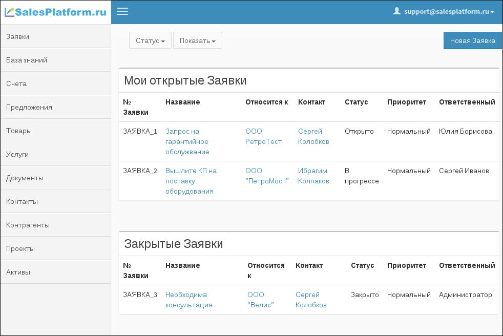 Обновленный клиентский портал SalesPlatform Vtiger CRM